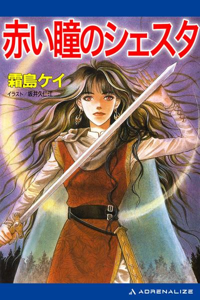 赤い瞳のシェスタ(1)-電子書籍
