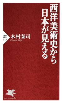 西洋美術史から日本が見える