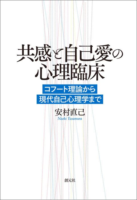 共感と自己愛の心理臨床 コフート理論から現代自己心理学まで-電子書籍-拡大画像