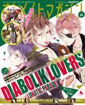 B's-LOG別冊 オトメイトマガジン vol.20-電子書籍