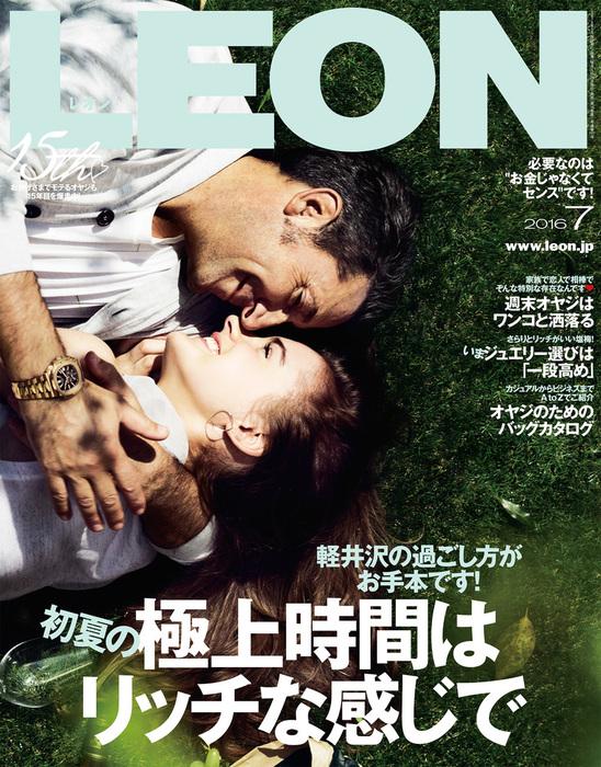 LEON 2016年 07月号拡大写真