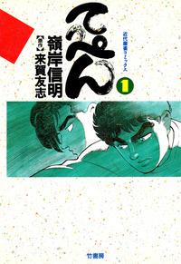 てっぺん 卓上の獣道 (1)
