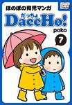 DaccHo!(だっちょ) 7 ほのぼの育児マンガ-電子書籍