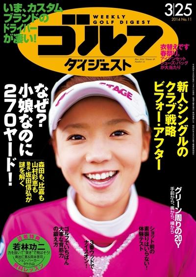 週刊ゴルフダイジェスト 2014/3/25号-電子書籍