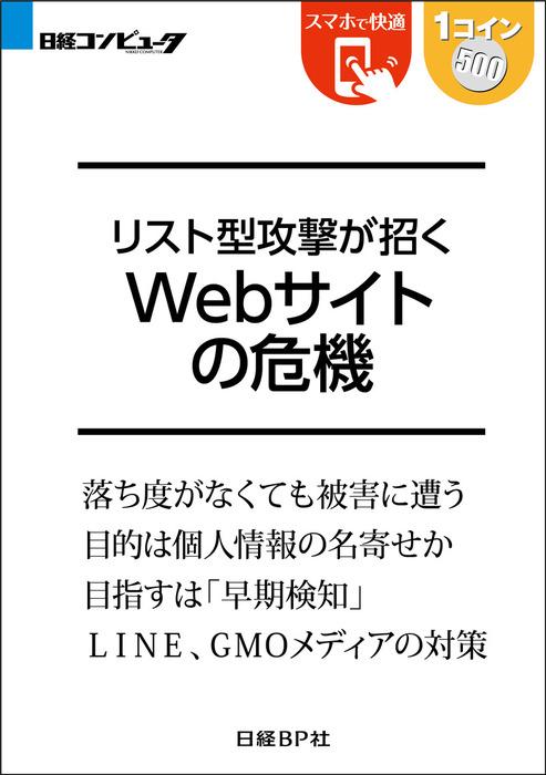 リスト型攻撃が招く Webサイトの危機(日経BP Next ICT選書)拡大写真