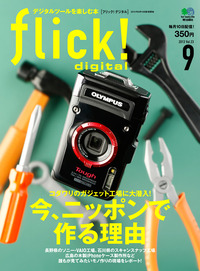 flick! digital 2013年9月号 vol.23
