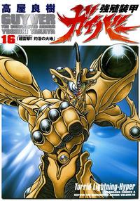強殖装甲ガイバー(16)