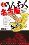 マンガ・うんちく名古屋-電子書籍