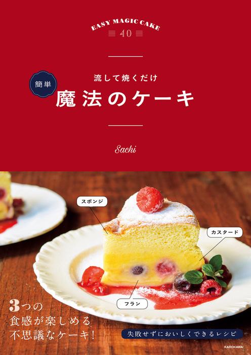 流して焼くだけ 簡単 魔法のケーキ-電子書籍-拡大画像