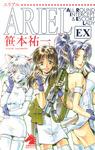 ARIEL EX-電子書籍