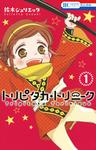 トリピタカ・トリニーク 1巻-電子書籍
