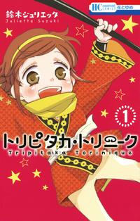 トリピタカ・トリニーク 1巻