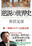 逆説の世界史2 一神教のタブーと民族差別-電子書籍