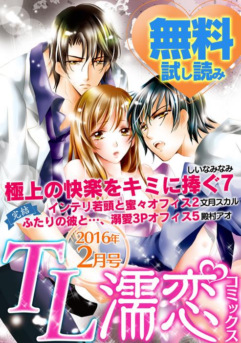 TL濡恋コミックス 無料試し読みパック 2016年2月号(Vol.26)拡大写真