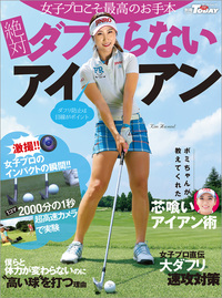 GOLF TODAYレッスンブック 女子プロに学ぶ絶対にダフらないアイアン-電子書籍