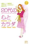20代の心とカラダ-電子書籍