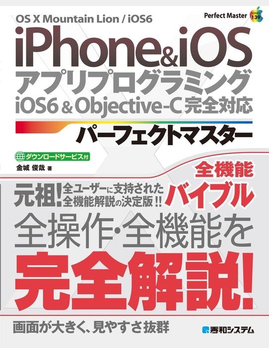 iPhone & iOS アプリプログラミング パーフェクトマスター拡大写真