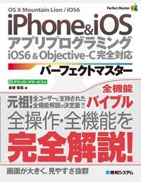 iPhone & iOS アプリプログラミング パーフェクトマスター-電子書籍