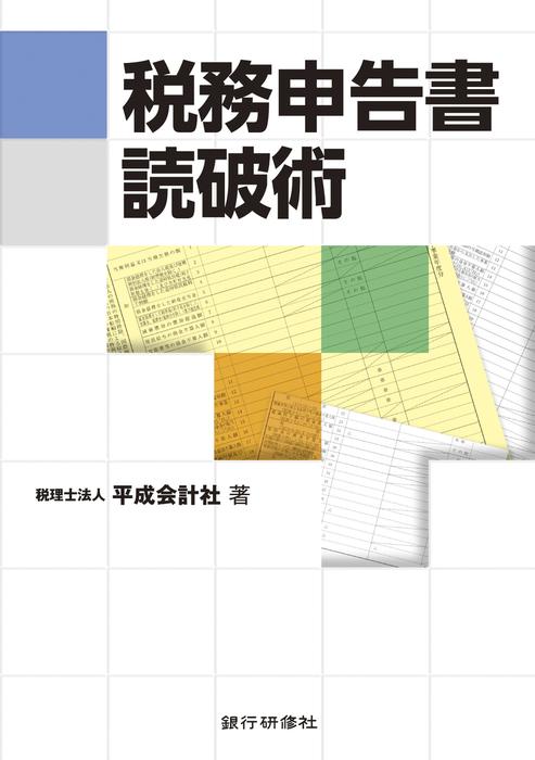 銀行研修社 税務申告書読破術拡大写真