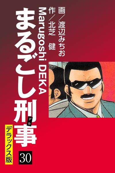 まるごし刑事 デラックス版(30)-電子書籍