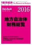 地方自治体財務総覧 2016年版-電子書籍