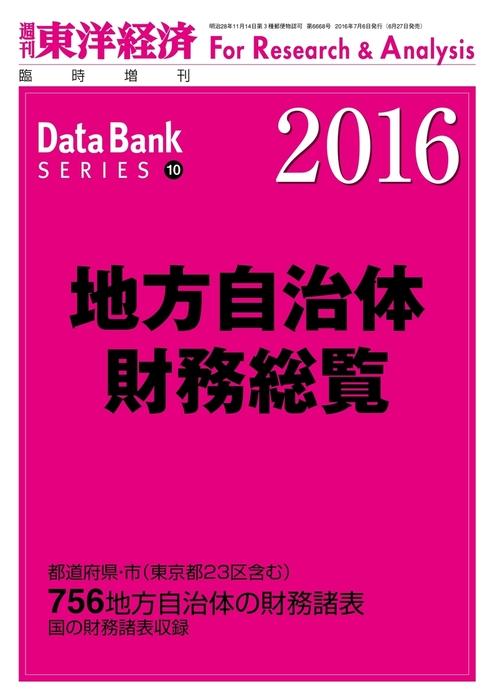 地方自治体財務総覧 2016年版拡大写真