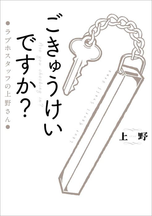ごきゅうけいですか? ラブホスタッフの上野さん-電子書籍-拡大画像