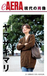 現代の肖像 ヤマザキマリ
