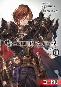 グランブルーファンタジー8【シリアルコード付き】