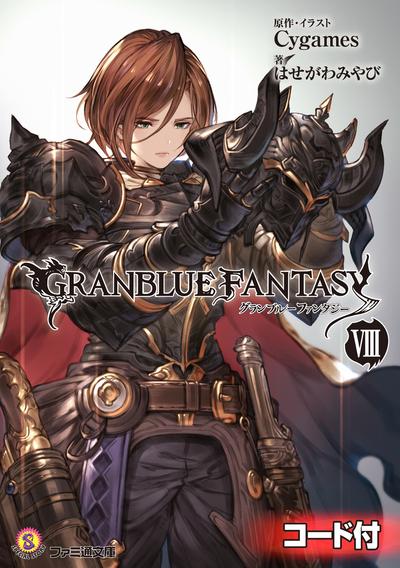 グランブルーファンタジー8【シリアルコード付き】-電子書籍