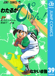 わたるがぴゅん! 39-電子書籍