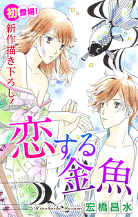 Love Silky 恋する金魚-電子書籍
