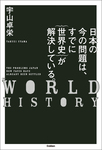 日本の今の問題は、すでに{世界史}が解決している。-電子書籍