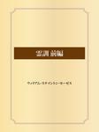 霊訓 前編-電子書籍