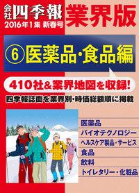 会社四季報 業界版【6】医薬品・食品編 (16年新春号)