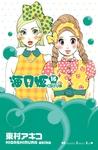海月姫(16)-電子書籍
