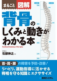 まるごと図解 背骨のしくみと動きがわかる本-電子書籍