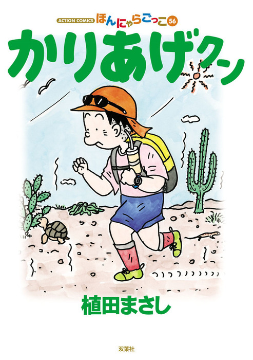 かりあげクン / 56-電子書籍-拡大画像