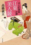けんか茶屋お蓮 - 江東美人競-電子書籍
