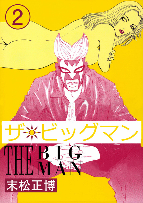 ザ・ビッグマン  2巻-電子書籍-拡大画像