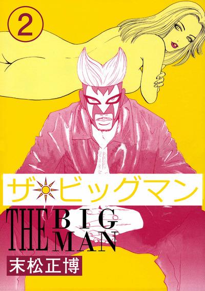 ザ・ビッグマン  2巻-電子書籍