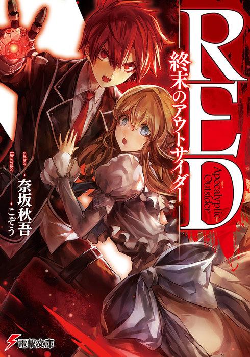 RED ―終末のアウトサイダー―-電子書籍-拡大画像