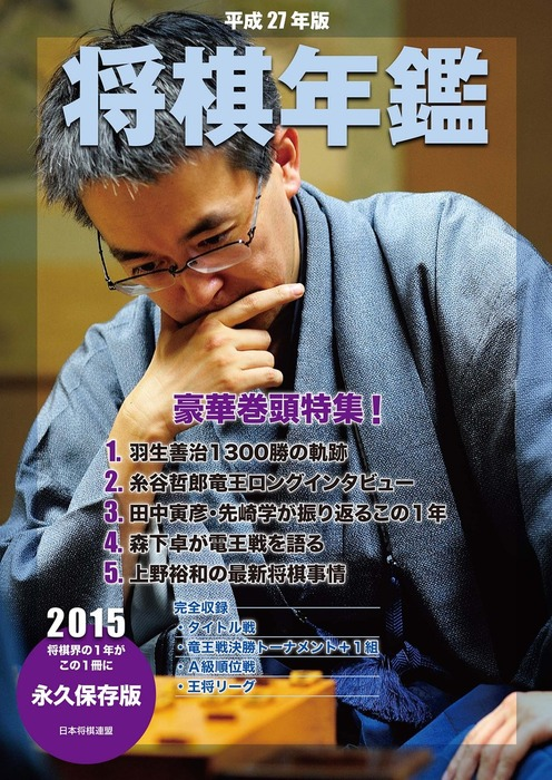 平成27年版 将棋年鑑 2015拡大写真
