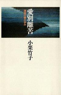 愛別離苦  靖国の妻の歩み-電子書籍