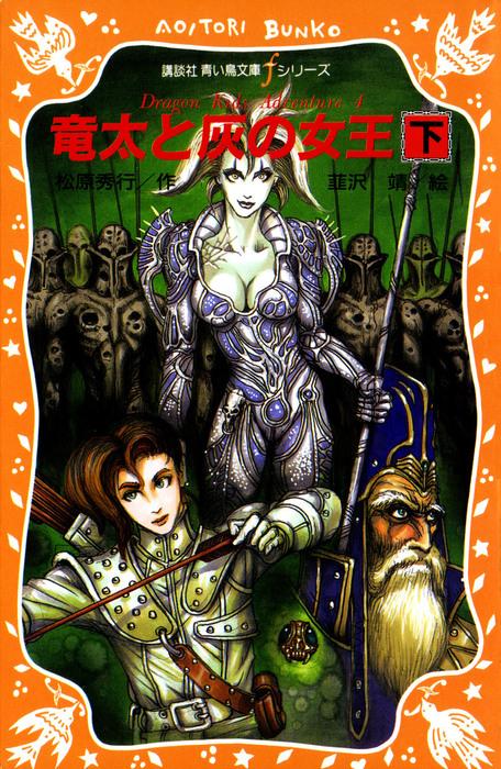竜太と灰の女王(下)-電子書籍-拡大画像