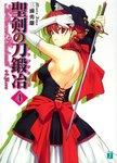 聖剣の刀鍛冶(ブラックスミス) 4-電子書籍