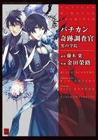 バチカン奇跡調査官(カドカワデジタルコミックス)