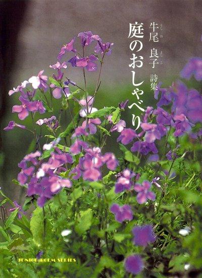 庭のおしゃべり-電子書籍