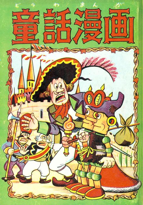 童話漫画 (4)拡大写真