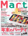 Mart(マート) 2017年 1月号-電子書籍